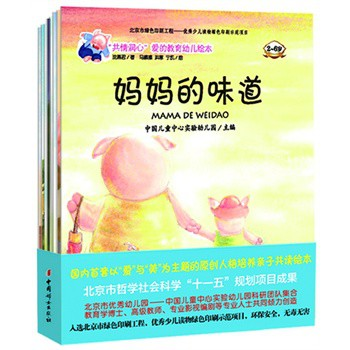 共情润心爱的教育幼儿绘本(全8册)
