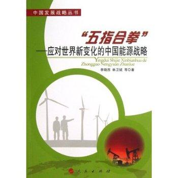 """中国发展战略丛书·""""五指合拳"""":应对世界新变化的中国能源战略"""