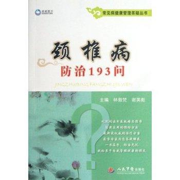 常见病健康管理答疑丛书:颈椎病防治193问