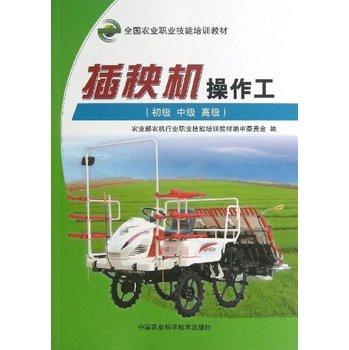 全国农业职业技能培训教材:插秧机操作工(初级 中级 高级)