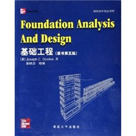 缩编国外精品教材:基础工程(原书第5版)