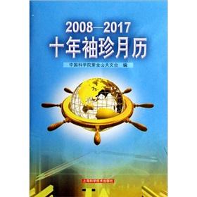 十年袖珍月历(2008-2017)