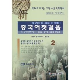 新中国语基础 2(中韩)