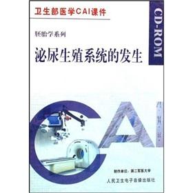 卫生部医学CAI课件·胚胎学系列·CD-R泌尿生殖系统的发生