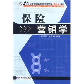 保险学院课程教学资源 广东金融学院保险学院