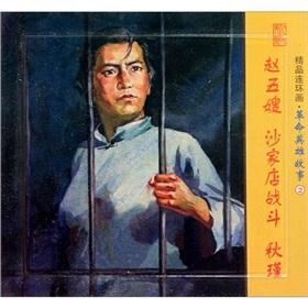 精品连环画:革命英雄故事2(套装共3册)