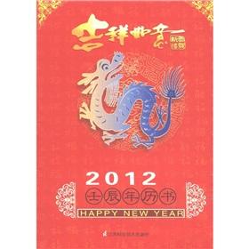 2012年历书(壬辰)
