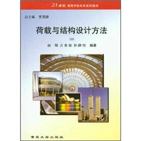 21世纪高等学校本科系列教材:荷载与结构设计方法