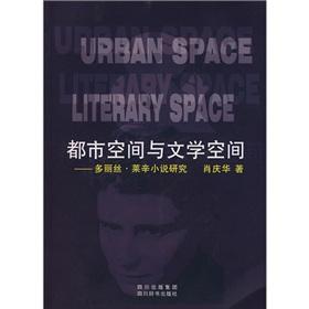 都市空间与文学空间:多丽丝·莱辛小说研究
