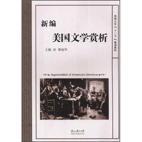 新编美国文学赏析