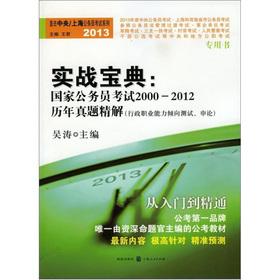 实战宝典·国家公务员考试2000-2012历年真题精解:行政职业能力倾向测试(申论)