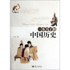 一本书了解中国历史
