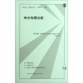 格致方法定量研究系列:中介作用分析