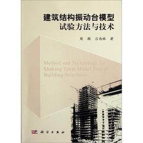 建筑结构振动台模型试验方法与技术