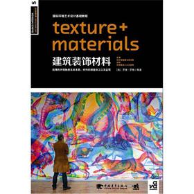 国际环境艺术设计基础教程:建筑装饰材料