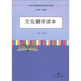 大学本科翻译研究型系列读本:文化翻译读本