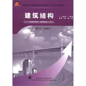 """高等学校土建类专业应用型本科""""十二五""""规划教材:建筑结构"""