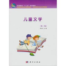 """高等教育""""十二五""""规划教材:儿童文学(第2版)"""