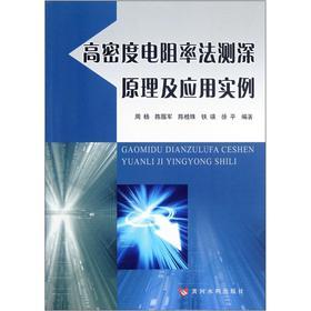 高密度电阻率法测深原理及应用实例