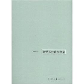 新结构经济学文集