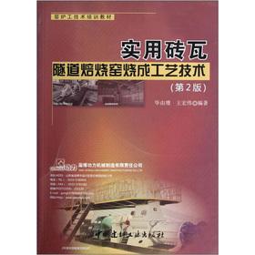 窑炉工技术培训教材:实用砖瓦隧道焙烧窑烧成工艺技术(第2版)