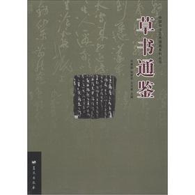 中国书法艺术通鉴系列丛书:草书通鉴