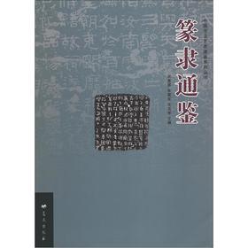 中国书法艺术通鉴系列丛书:篆隶通鉴