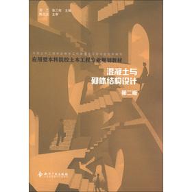 应用型本科院校土木工程专业规划教材:混凝土与砌体结构设计(第2版)