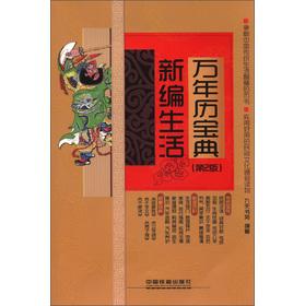 新编生活万年历宝典(第2版)