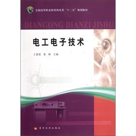"""电工电子技术(全国高等职业教育机电类""""十二五""""规划教材)"""