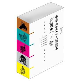 中华历史文化人物读本(套装共5册)