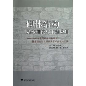 砌体结构基本理论与工程应用:2012年全国砌体结构领域基本理论与工程应用学术会议论文集