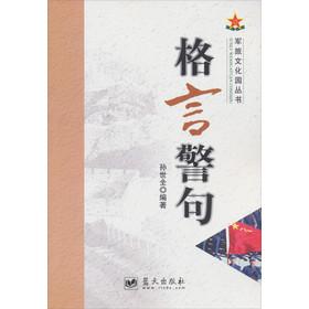 军旅文化园丛书——格言警句