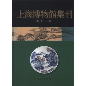 上海博物馆集刊-第十二期