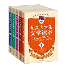 加拿大学生文学读本