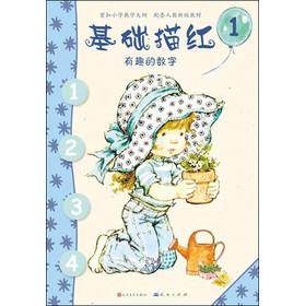 莎拉公主·描红本系列 有趣的数字 (紧扣小学教学大纲,配套人教新版教材!北京师范大学著名儿童教育专家梁志燊教授专业推荐。让孩子的书写优雅从容开始。)