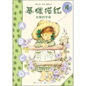 莎拉公主·描红本系列 优雅的字母 (紧扣小学教学大纲,配套人教新版教材!北京师范大学著名儿童教育专家梁志燊教授专业推荐。让孩子的书写优雅从容开始。)