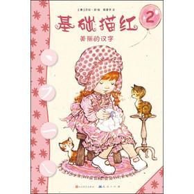 莎拉公主·描红本系列 美丽的汉字 (紧扣小学教学大纲,配套人教新版教材!北京师范大学著名儿童教育专家梁志燊教授专业推荐。让孩子的书写优雅从容开始。)