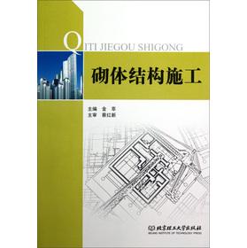 砌体结构施工