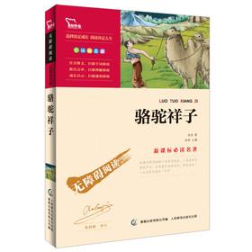 智慧熊·无障碍阅读·新课标必读名著:骆驼祥子(彩插励志版)