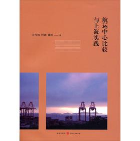 航运中心比较与上海实践