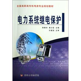电力系统继电保护(全国高职高专机电类专业规划教材)