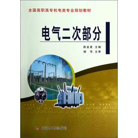 电气二次部分(全国高职高专机电类专业规划教材)