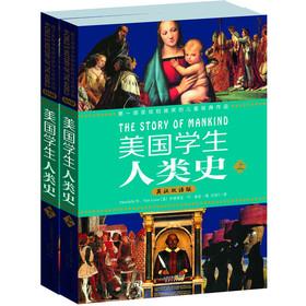 美国学生人类史:英汉双语版