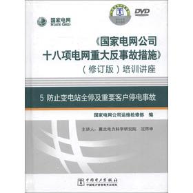 防止变电站全停及重要客户停电事故(修订版)(DVD光盘3张)