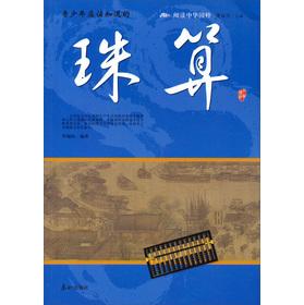 阅读中华国粹:青少年应该知道的珠算