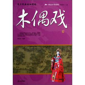 阅读中华国粹:青少年应该知道的木偶戏