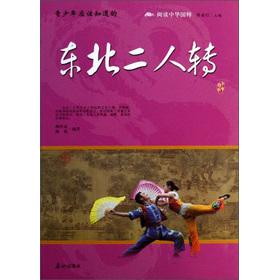 阅读中华国粹:青少年应该知道的东北二人转