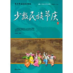 阅读中华国粹:青少年应该知道的少数民族节庆