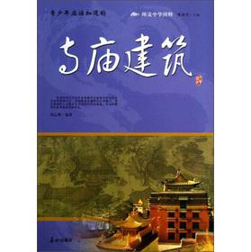 阅读中华国粹:青少年应该知道的寺庙建筑